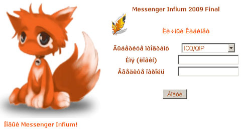 Messenger Infium 2009 Screenshot
